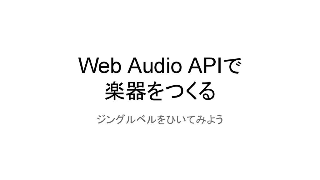 Web Audio APIで 楽器をつくる ジングルベルをひいてみよう