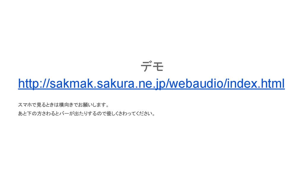 デモ http://sakmak.sakura.ne.jp/webaudio/index.ht...