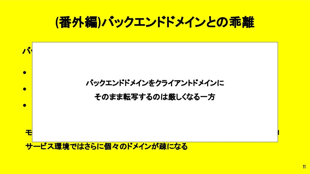 11 (番外編)バックエンドドメインとの乖離 バックエンドのドメイン設計におけるクライテリア ...
