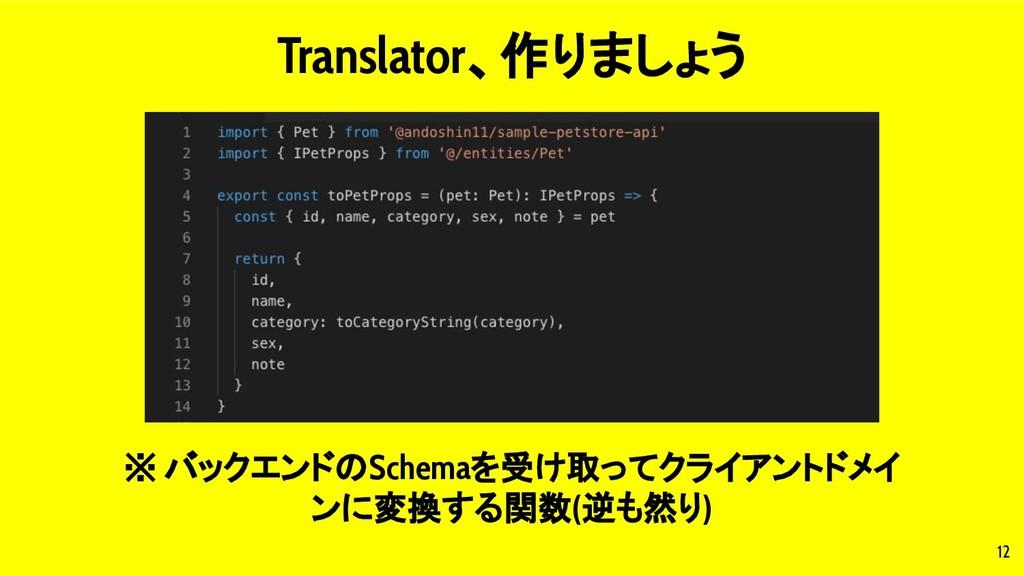 12 Translator、作りましょう ※ バックエンドのSchemaを受け取ってクライアン...