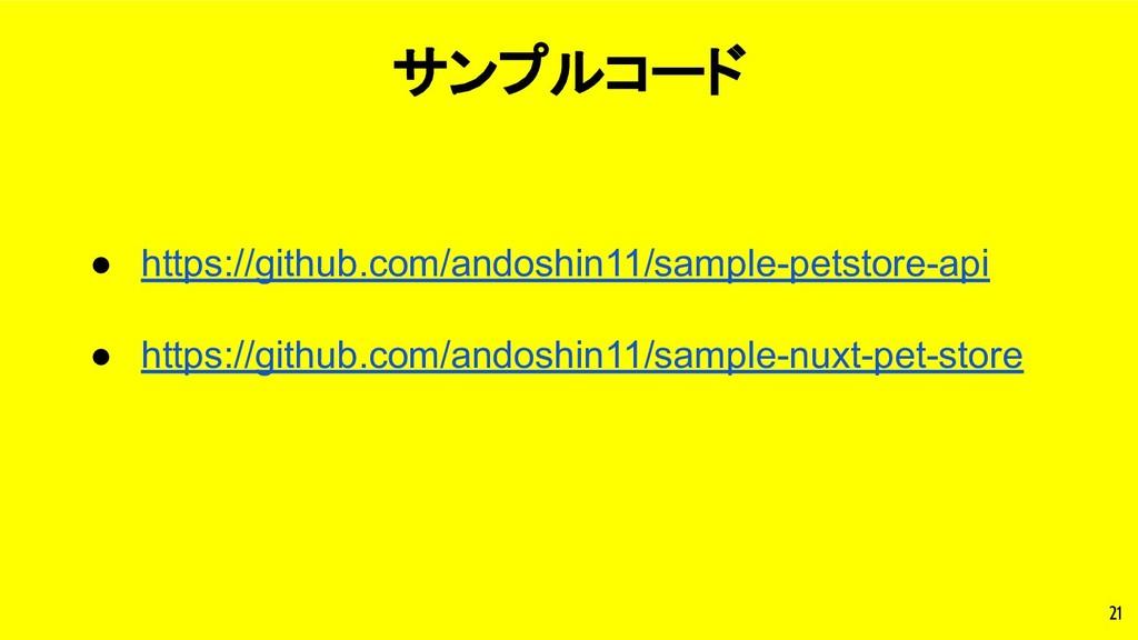 21 サンプルコード ● https://github.com/andoshin11/samp...