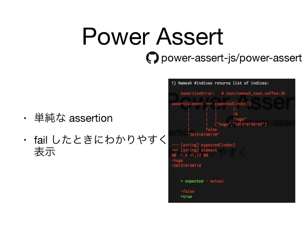 Power Assert • ୯७ͳ assertion  • fail ͨ͠ͱ͖ʹΘ͔Γ͢...
