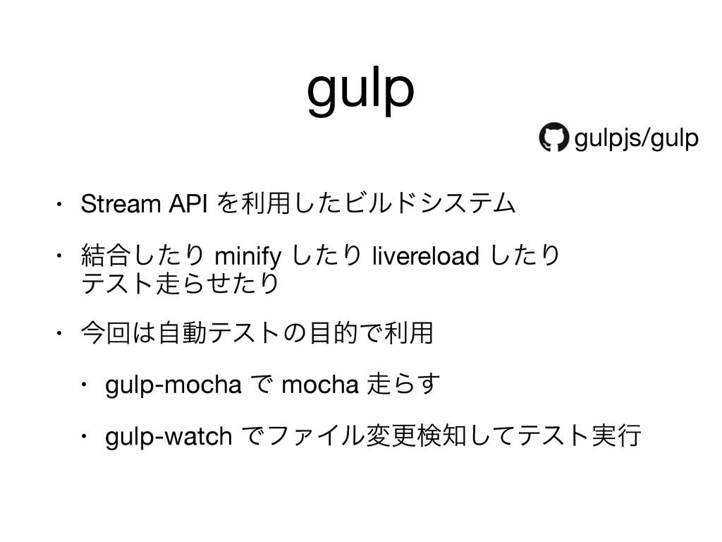 gulp • Stream API Λར༻ͨ͠ϏϧυγεςϜ  • ݁߹ͨ͠Γ minify ...