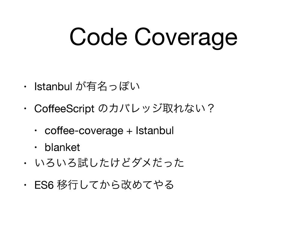 Code Coverage • Istanbul ͕༗໊ͬΆ͍  • CoffeeScript ...