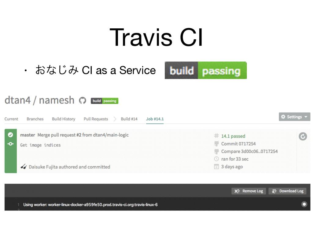 Travis CI • ͓ͳ͡Έ CI as a Service