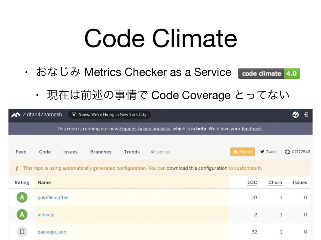 Code Climate • ͓ͳ͡Έ Metrics Checker as a Servic...