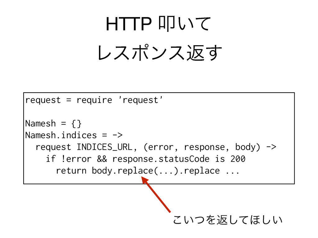 HTTP ୟ͍ͯ Ϩεϙϯεฦ͢ request = require 'request' N...