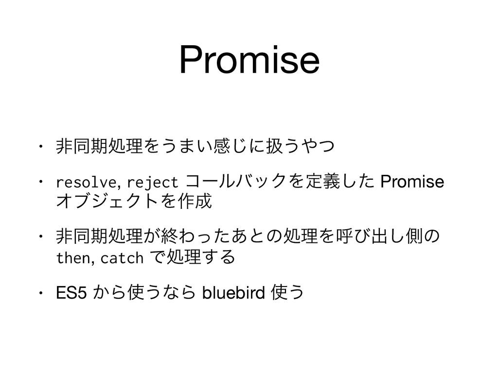Promise • ඇಉظॲཧΛ͏·͍ײ͡ʹѻ͏ͭ  • resolve, reject ί...