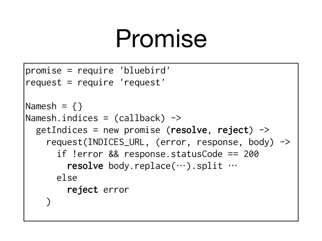 Promise promise = require 'bluebird' request = ...