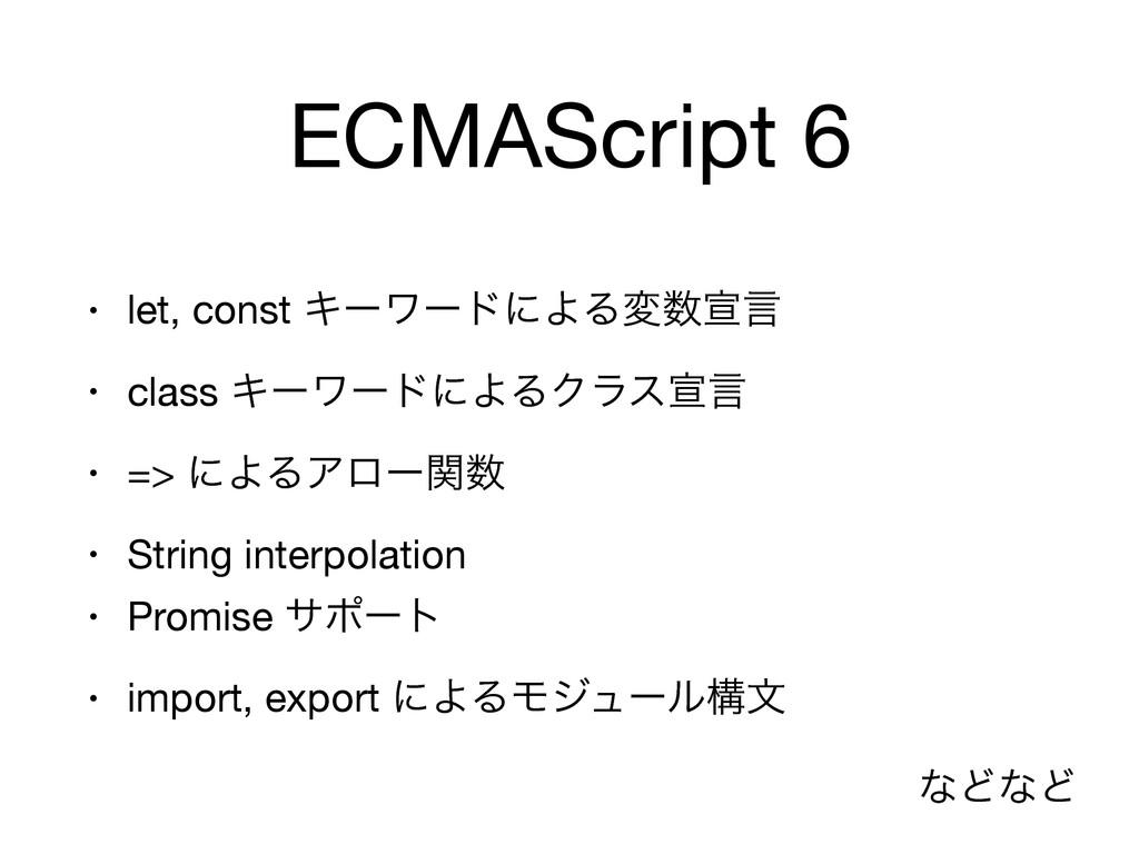 ECMAScript 6 • let, const ΩʔϫʔυʹΑΔมએݴ  • class...
