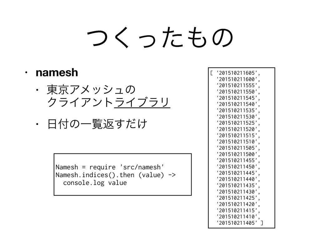 ͭͬͨ͘ͷ • namesh • ౦ژΞϝογϡͷ ΫϥΠΞϯτϥΠϒϥϦ  • ͷҰ...