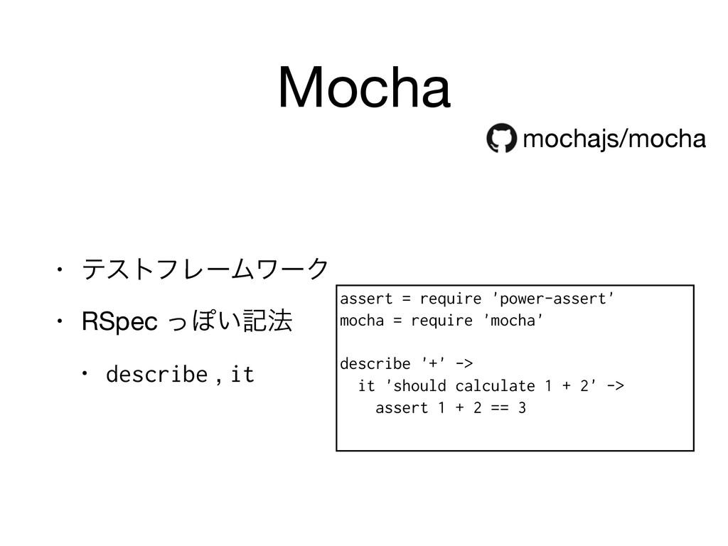 Mocha • ςετϑϨʔϜϫʔΫ  • RSpec ͬΆ͍ه๏  • describe ,...