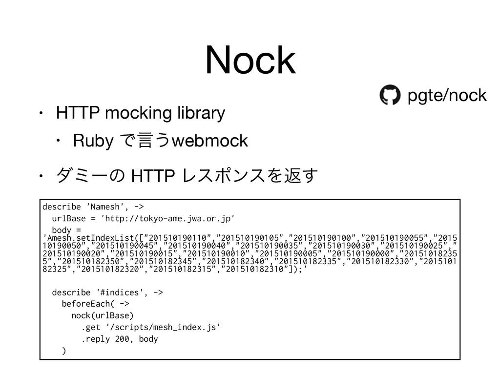 Nock • HTTP mocking library  • Ruby Ͱݴ͏webmock ...