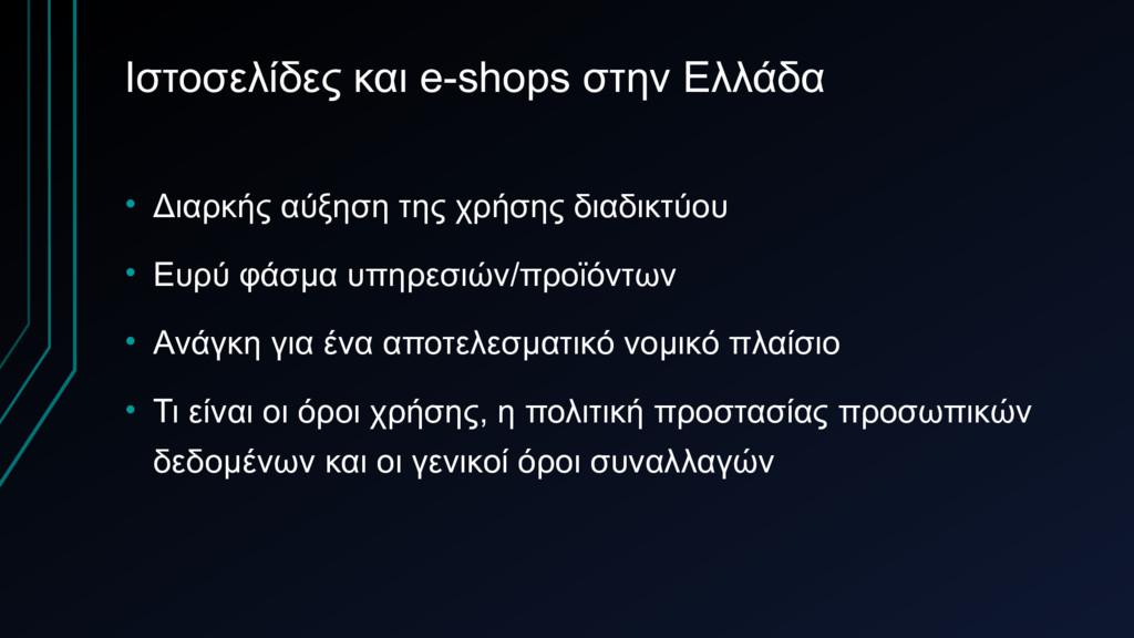 Ιστοσελίδες και e-shops στην Ελλάδα • Διαρκής α...