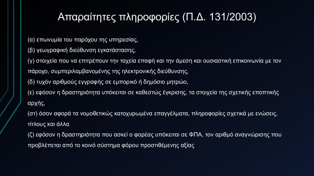 Απαραίτητες πληροφορίες (Π.Δ. 131/2003) (α) επω...