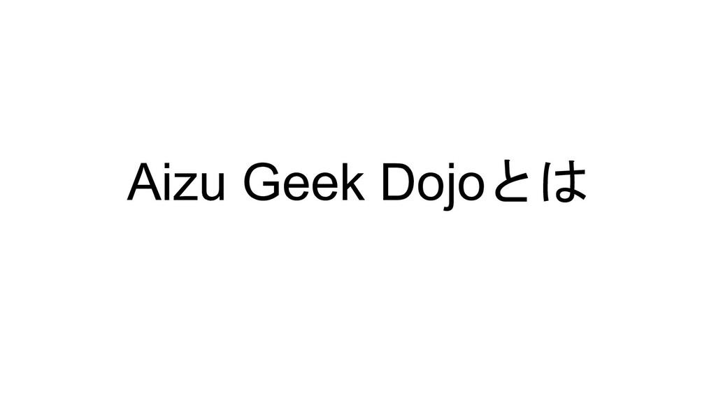 Aizu Geek Dojoとは