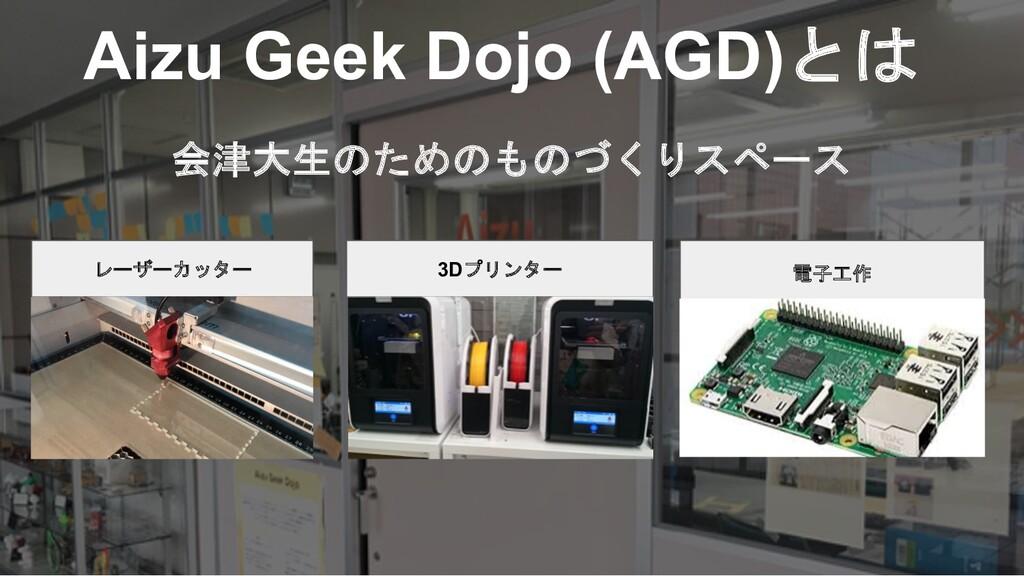 Aizu Geek Dojo (AGD)とは 会津大生のためのものづくりスペース 3Dプリンタ...