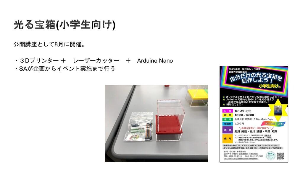 光る宝箱(小学生向け) 公開講座として8月に開催。 ・3Dプリンター + レーザーカッター +...