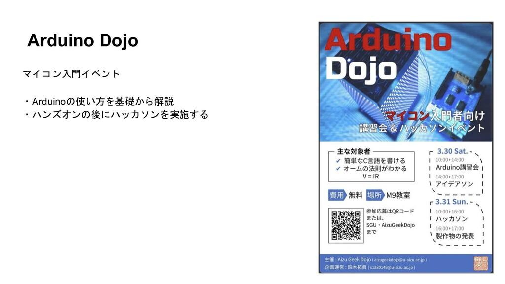 Arduino Dojo マイコン入門イベント ・Arduinoの使い方を基礎から解説 ・ハン...