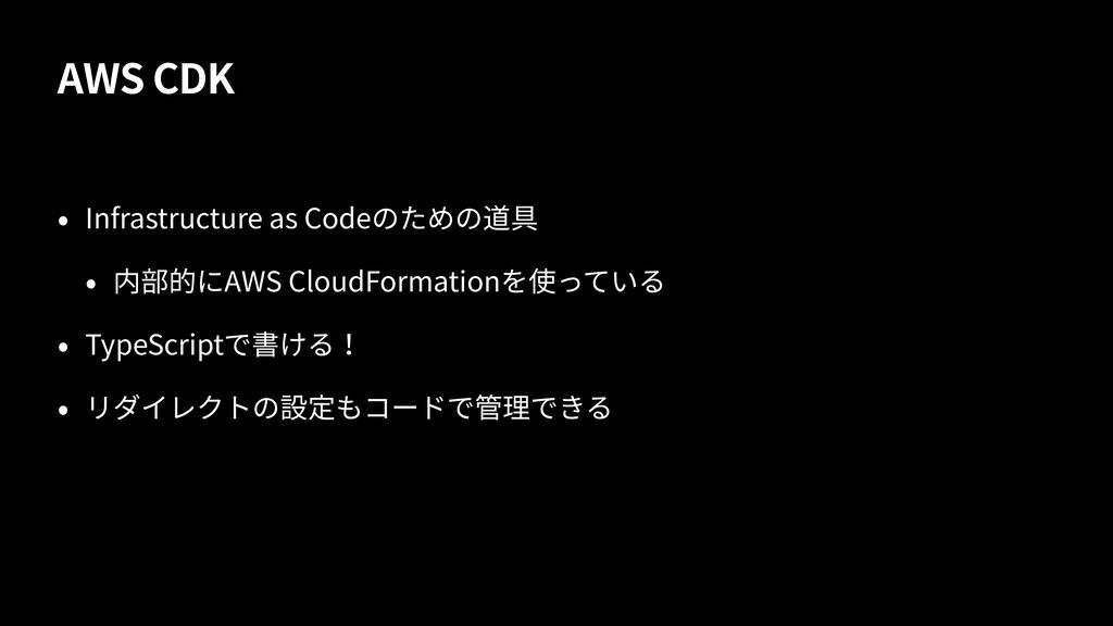 AWS CDK Infrastructure as Code AWS CloudFormati...