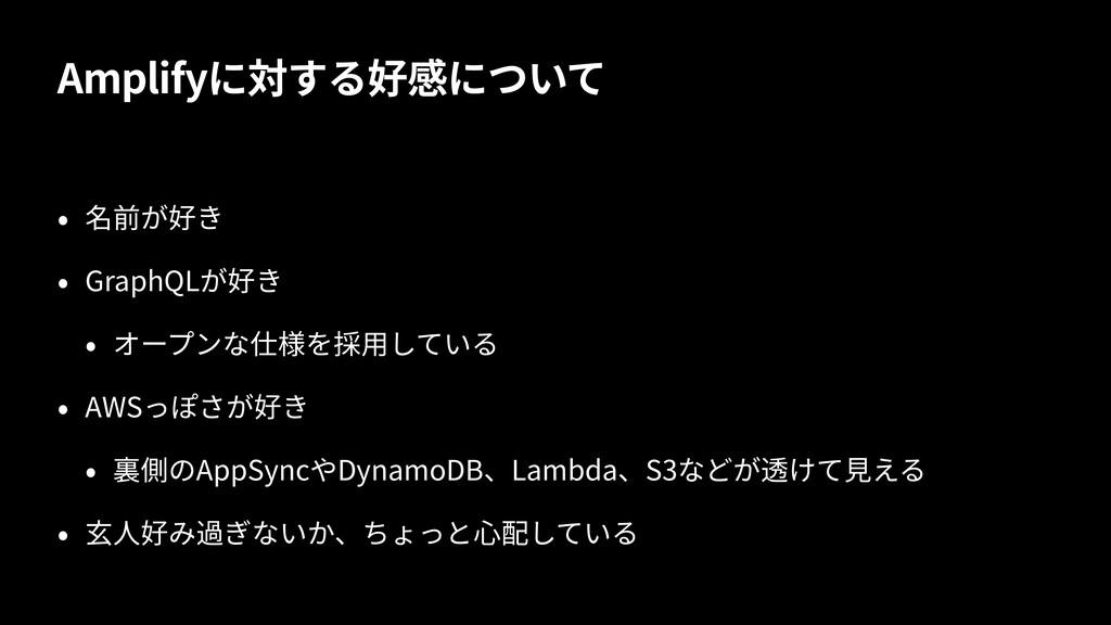 Amplify GraphQL AWS AppSync DynamoDB Lambda S3