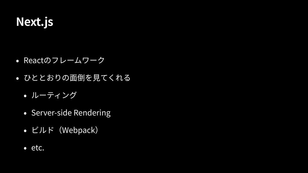 Next.js React Server-side Rendering Webpack etc.