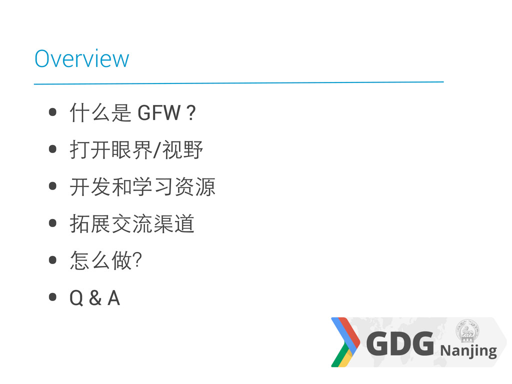 Overview • 什么是 GFW ? • 打开眼界/视野 • 开发和学习资源 • 拓展交流...