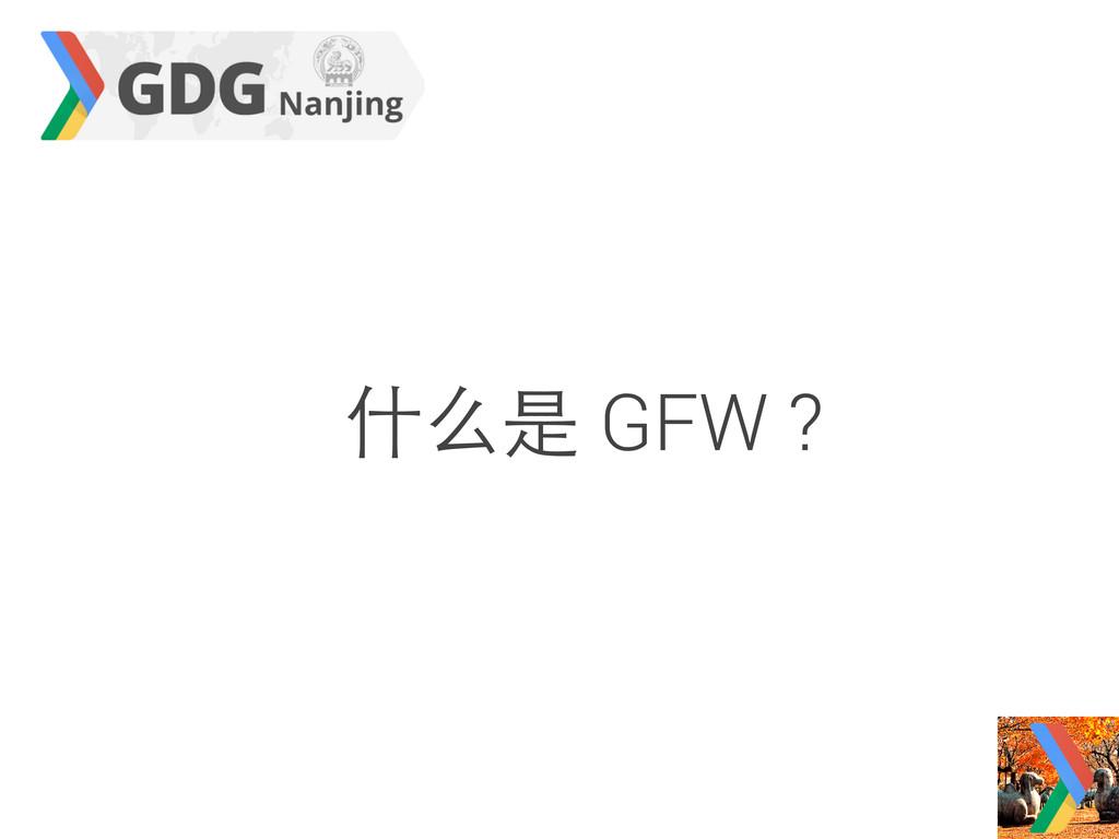什么是 GFW ?