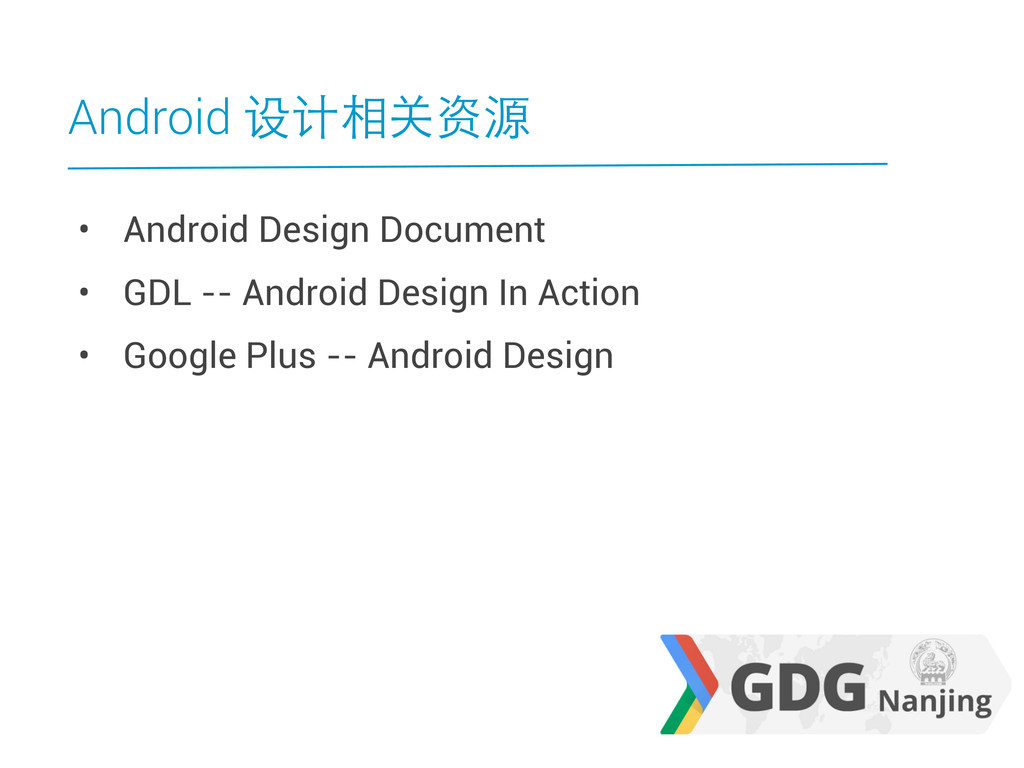Android 设计相关资源 • Android Design Document • GDL ...