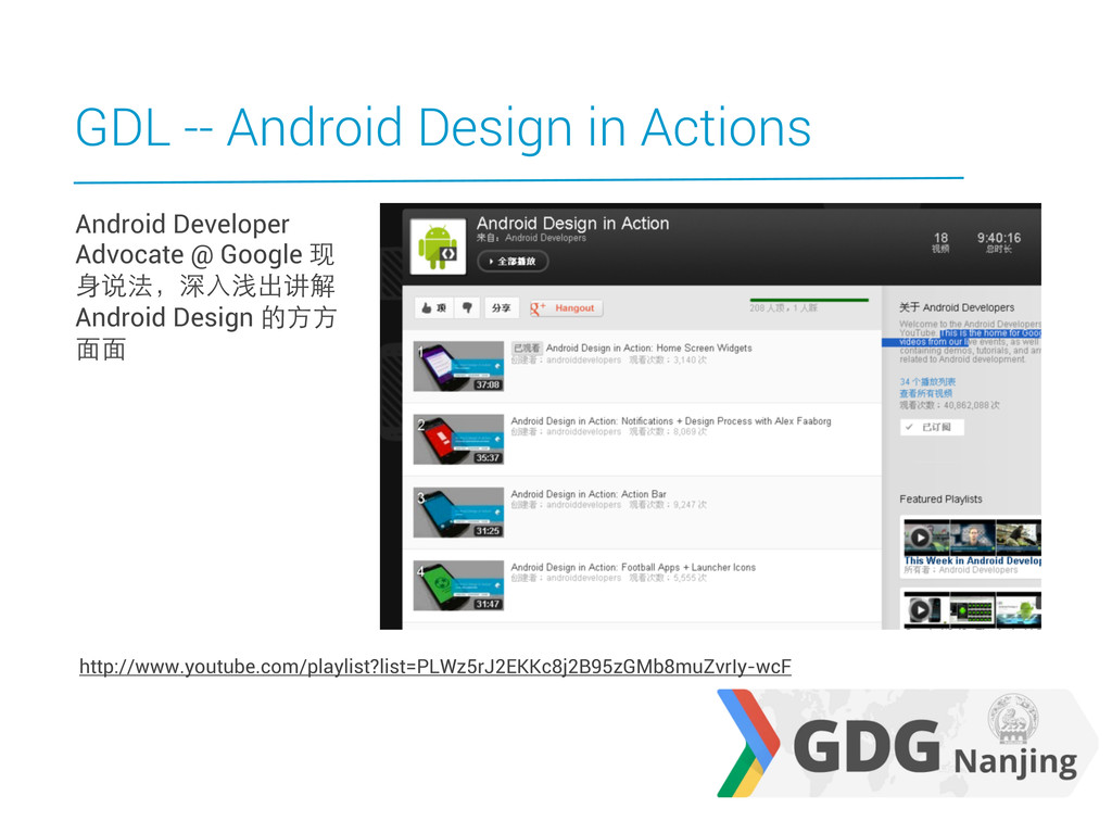 GDL -- Android Design in Actions http://www.you...