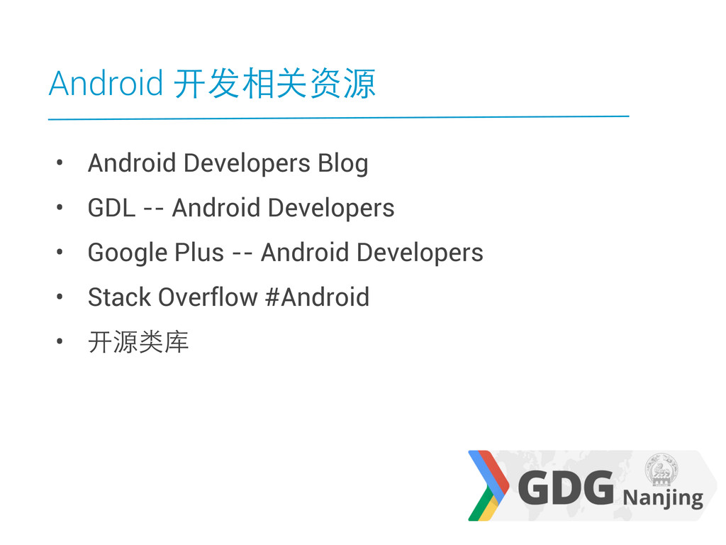 Android 开发相关资源 • Android Developers Blog • GDL ...