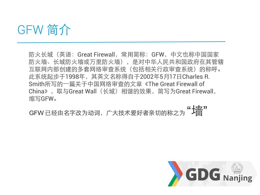 GFW 简介 防火长城(英语:Great Firewall,常用简称:GFW,中文也称中国国家...