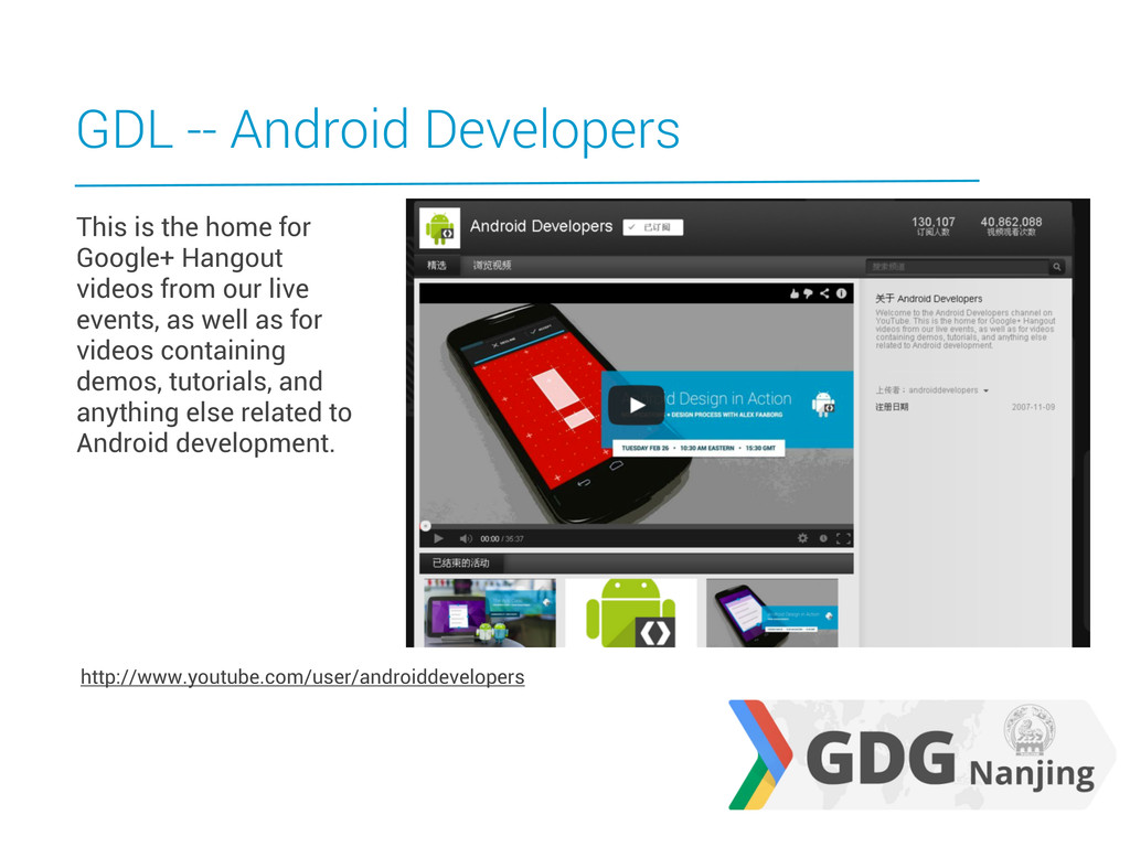 GDL -- Android Developers http://www.youtube.co...