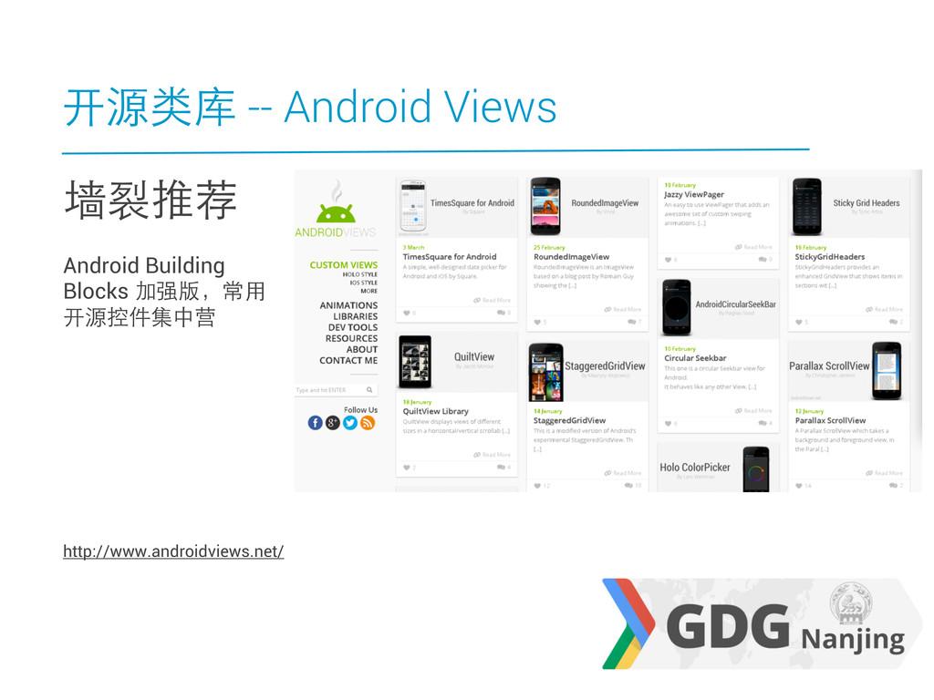 开源类库 -- Android Views http://www.androidviews.n...