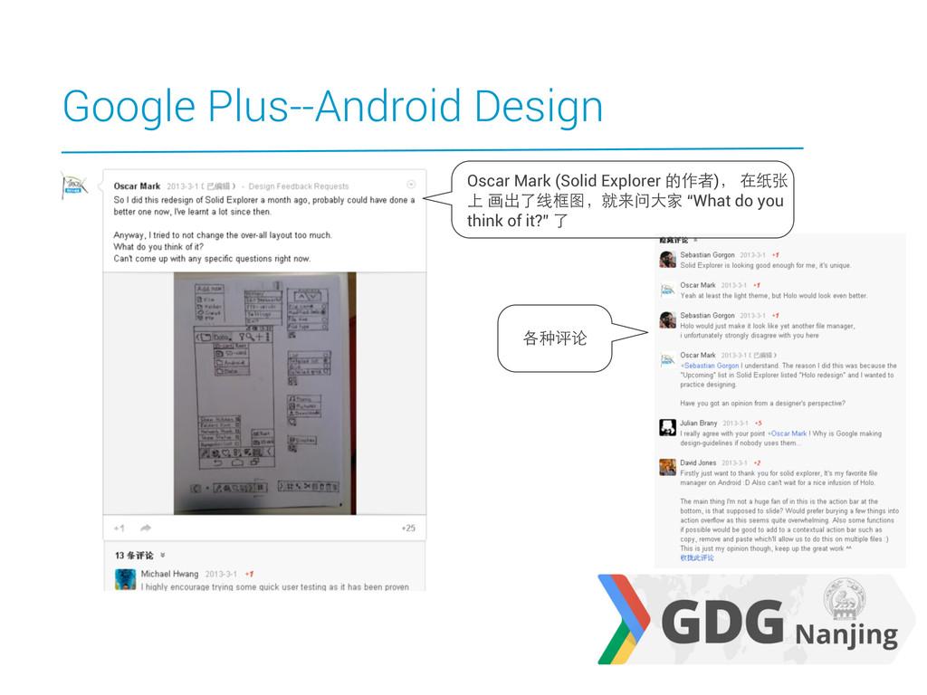Google Plus--Android Design Oscar Mark (Solid E...