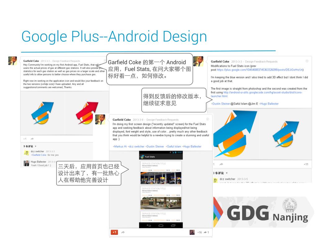 Google Plus--Android Design Garfield Coke 的第⼀一个 ...