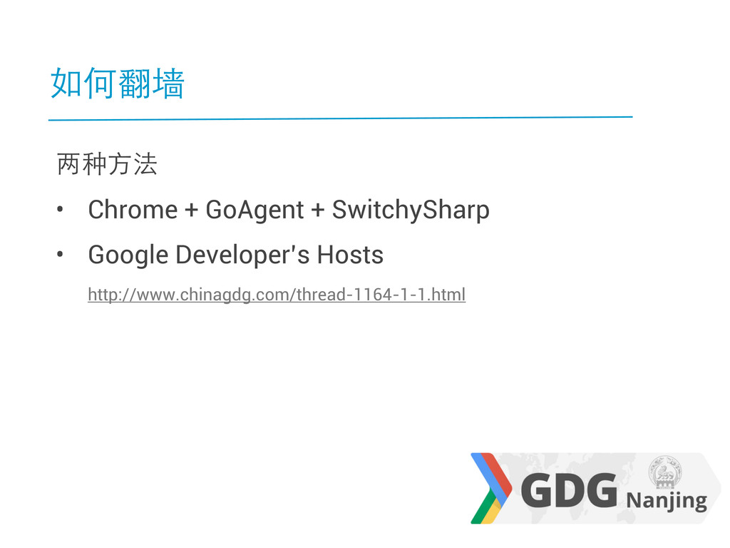 如何翻墙 两种方法 • Chrome + GoAgent + SwitchySharp • G...