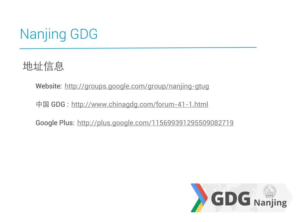 Nanjing GDG 地址信息 Website: http://groups.google....