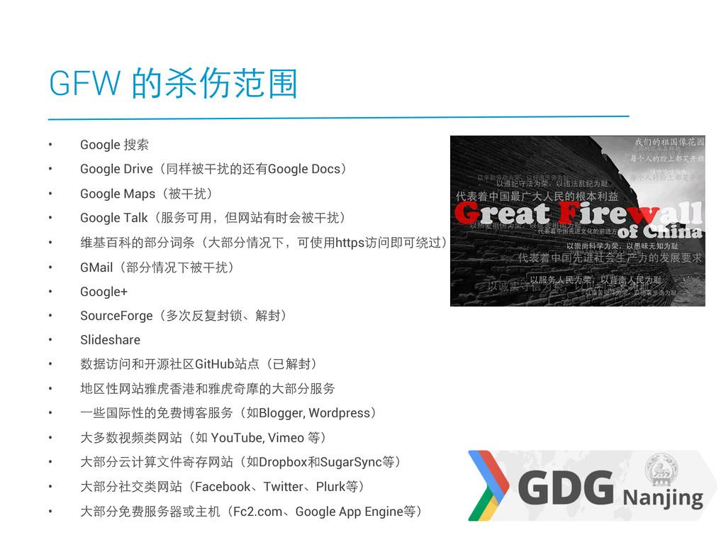 GFW 的杀伤范围 • Google 搜索 • Google Drive(同样被干扰的还有Go...