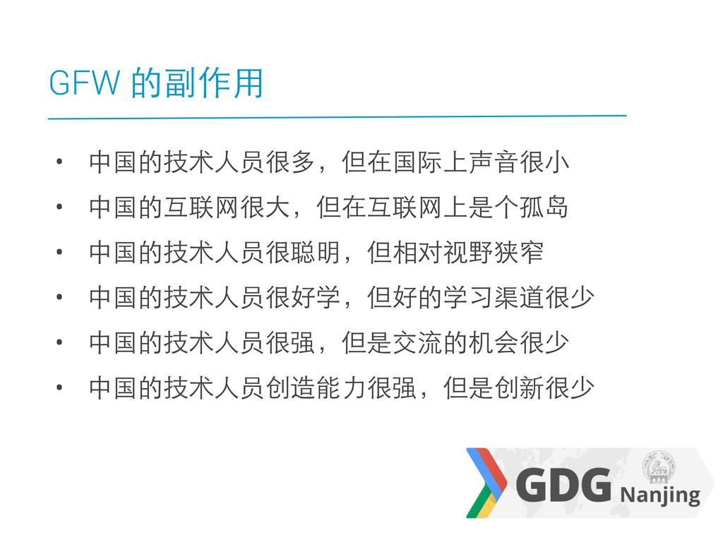 GFW 的副作用 • 中国的技术人员很多,但在国际上声音很小 • 中国的互联网很大,但在互联网...