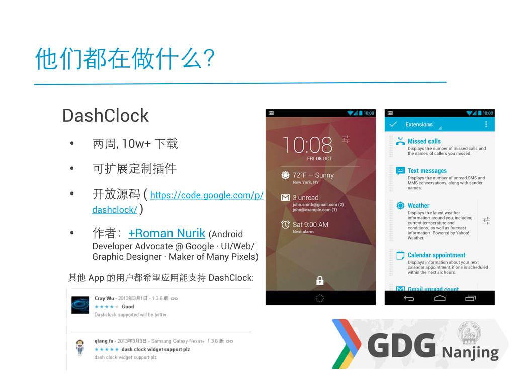 他们都在做什么? DashClock • 两周, 10w+ 下载 • 可扩展定制插件 • 开放...