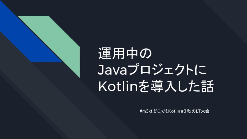 運用中の Javaプロジェクトに Kotlinを導入した話 #m3kt どこでもKotlin ...