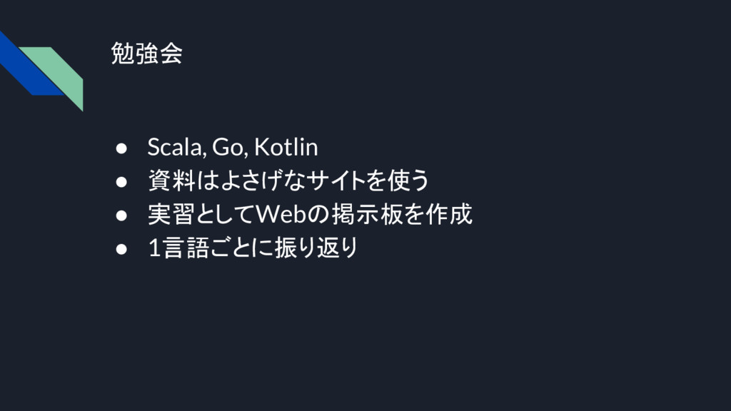 勉強会 ● Scala, Go, Kotlin ● 資料はよさげなサイトを使う ● 実習として...