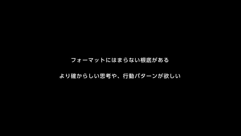 ϑΥʔϚοτʹ·Βͳ͍ࠜఈ͕͋Δ ΑΓ͔֬Β͍͠ࢥߟɺߦಈύλʔϯ͕ཉ͍͠ !9