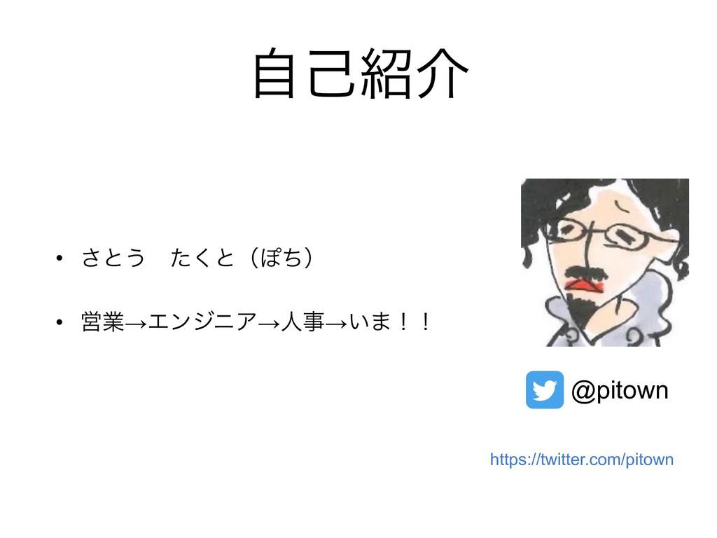 ࣗݾհ • ͞ͱ͏ɹͨ͘ͱʢΆͪʣ • Ӧۀ→ΤϯδχΞ→ਓ→͍·ʂʂ @pitown h...