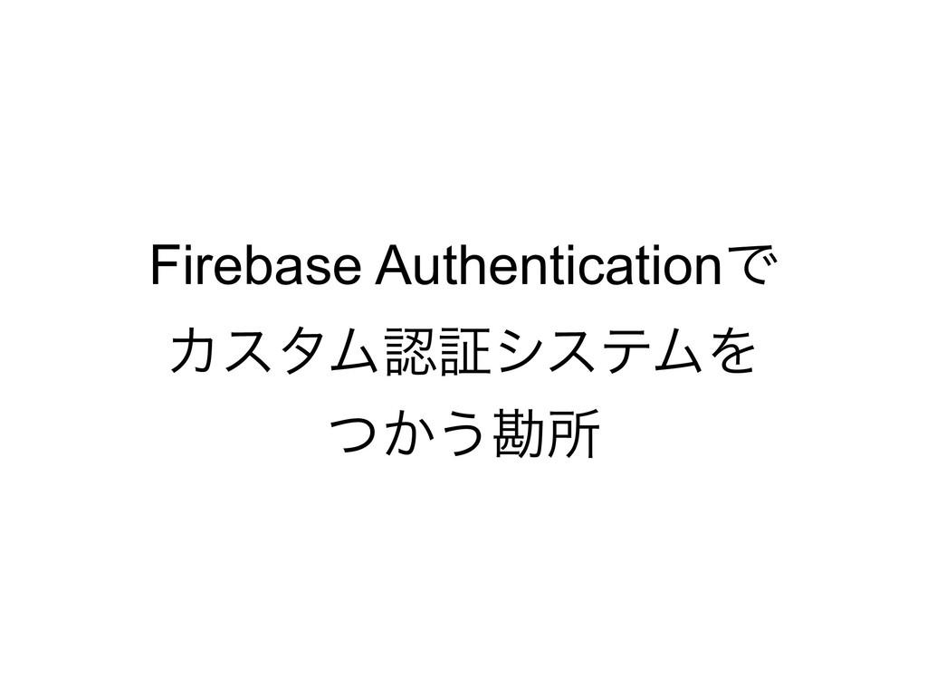 Firebase AuthenticationͰ ΧελϜূγεςϜΛ ͔ͭ͏צॴ