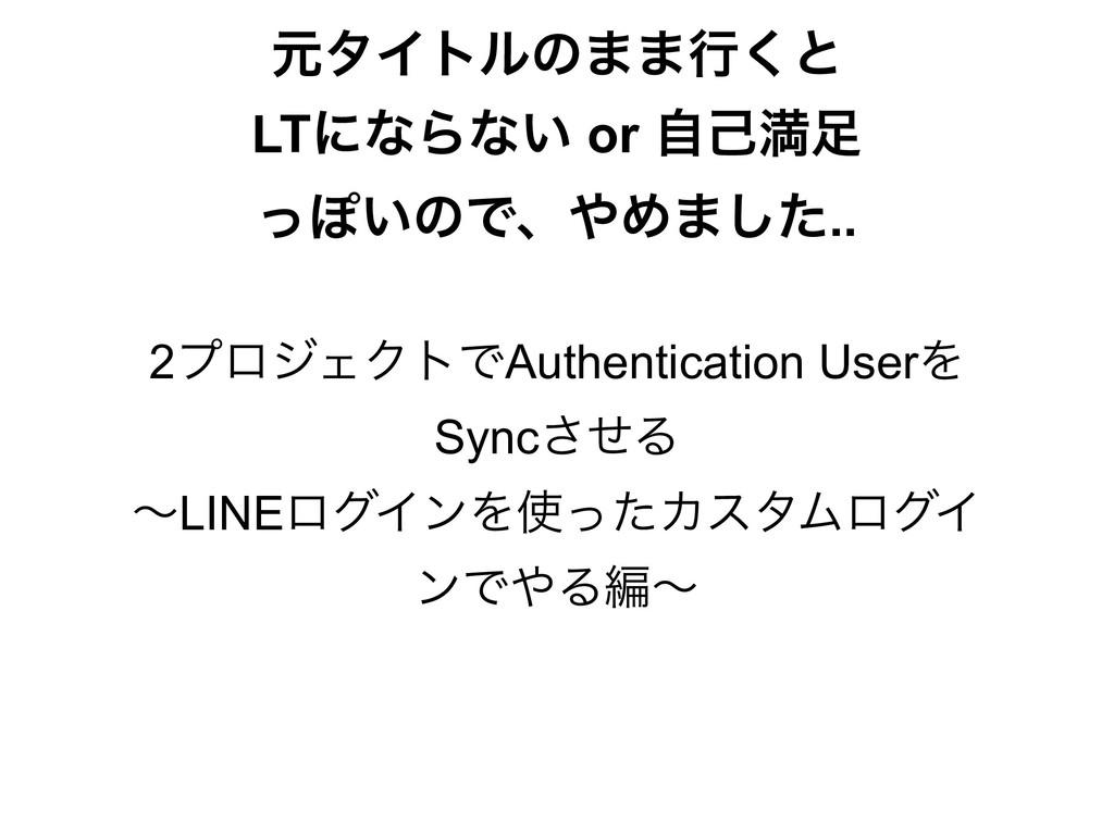 2ϓϩδΣΫτͰAuthentication UserΛ Syncͤ͞Δ ʙLINEϩάΠϯΛ...