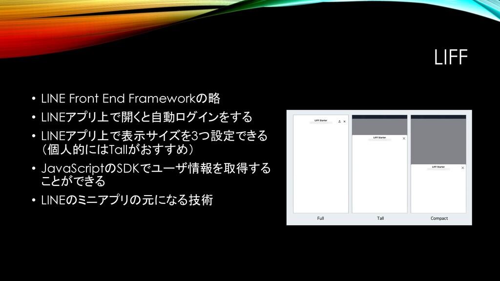LIFF • LINE Front End Frameworkの略 • LINEアプリ上で開く...
