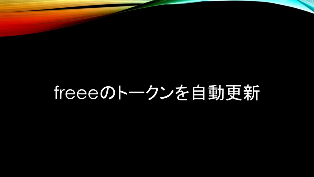 freeeのトークンを自動更新