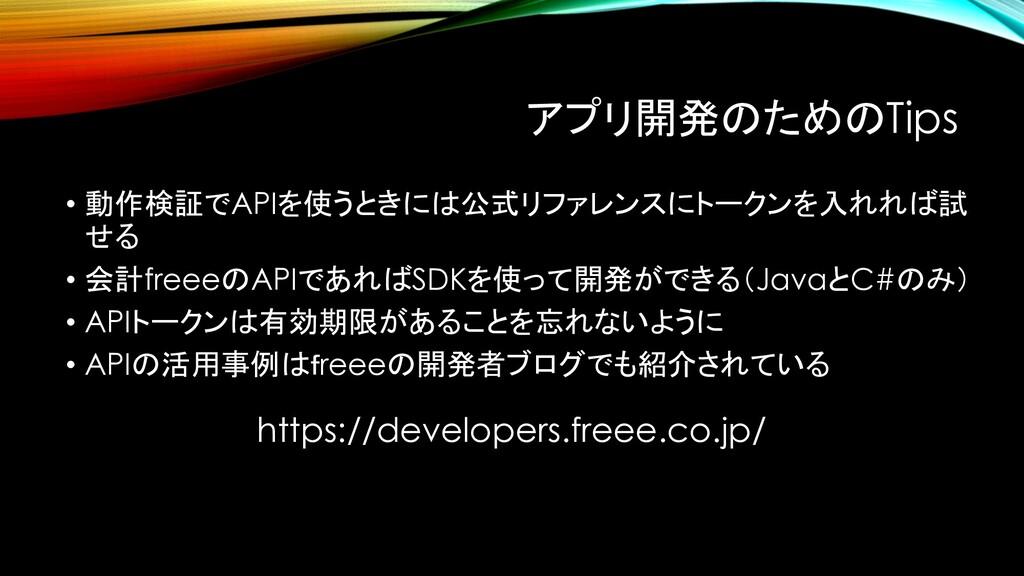 アプリ開発のためのTips • 動作検証でAPIを使うときには公式リファレンスにトークンを入れ...